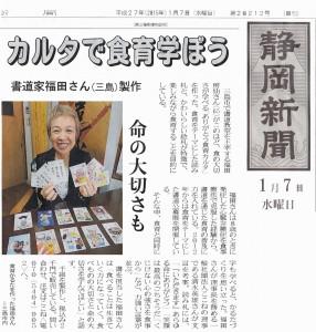 2015.1.7静岡新聞 食育かるた 三島市、沼津市版