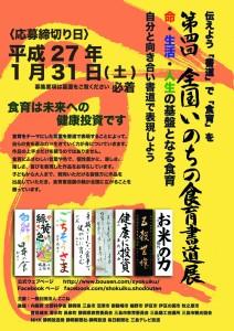 4th 食育書道展 開場三島市民文化会館