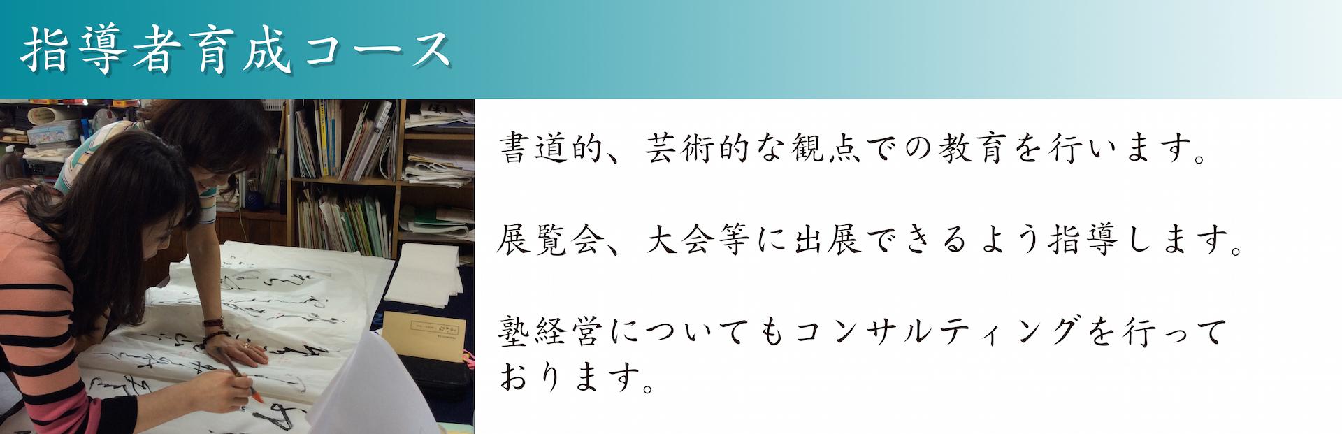 三島市の書道教室房仙会 指導者育成コース