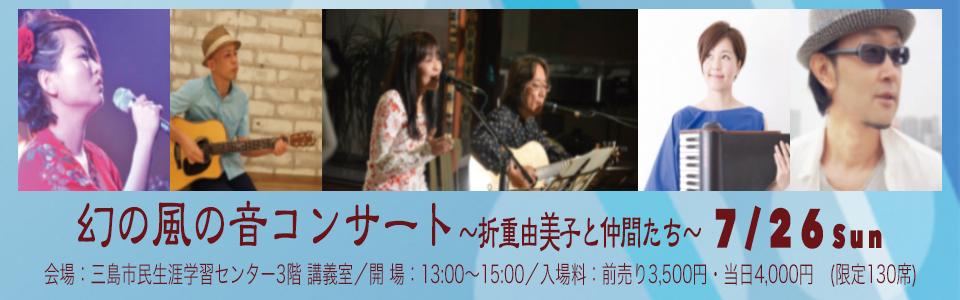 房仙会HP スライドショー コンサート