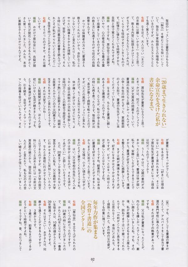 2015.12号 夢そだて 七田先生対談 P2
