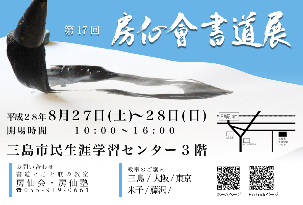 H28-房仙会書道展 ハガキ