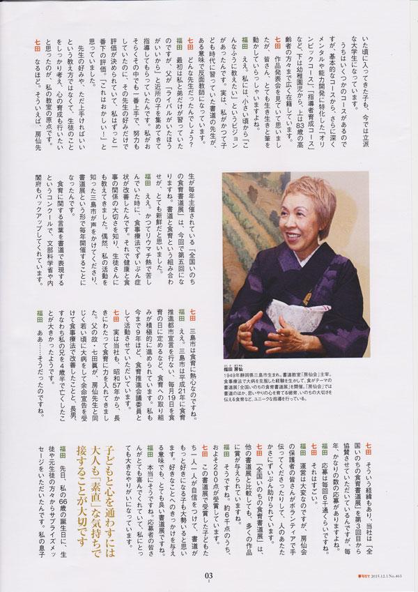 2015.12号 夢そだて 七田先生対談 P3