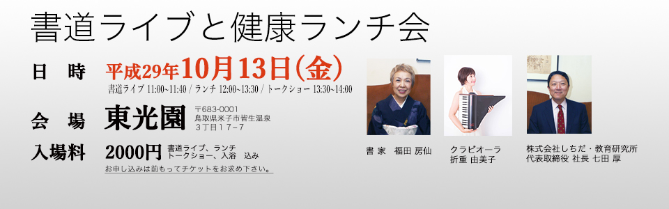 10月13日【米子房仙会展】②