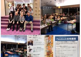 10月10日、11日【米子教室】