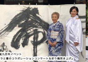 9/23(日)開催  広島県〜宮島 平清盛公生誕九百年イベント 『ヒロシマから願いをこめて~クラビオーラと書のコラボレーションコンサート&折り鶴焚き上げ』