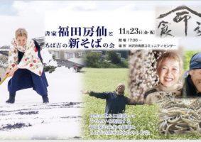11/23(金)開催  山形県 書家 福田房仙と ちば吉の「新そば」の会