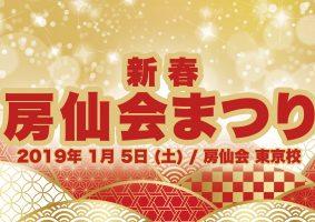 2019年1月5日開催『新春 房仙会まつり』