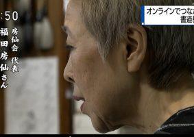 NHKで3回も!しかも,全国放送までしていただきました